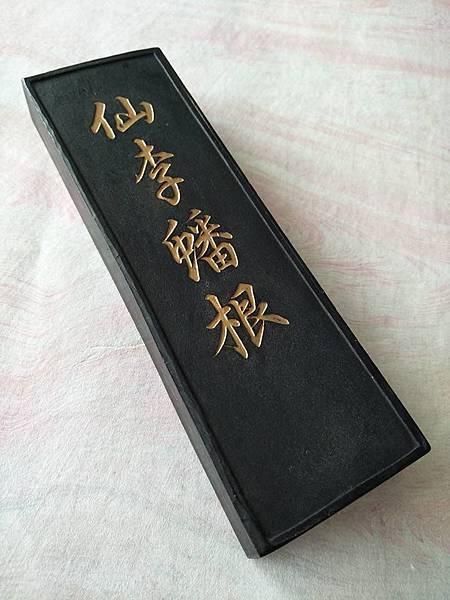 仙李蟠根3.jpg
