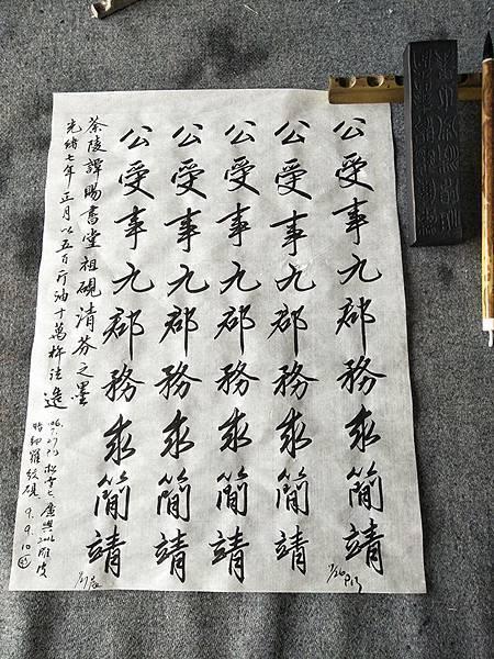 荼陵譚賜書堂9.jpg