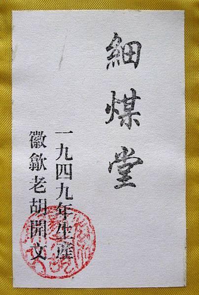 龍麝文房祕寶7.jpg