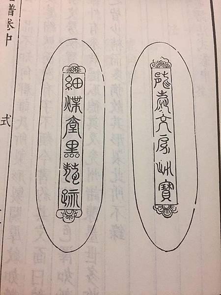 龍麝文房祕寶5.jpg