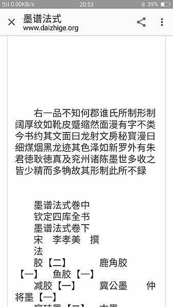 龍麝文房祕寶4.jpg
