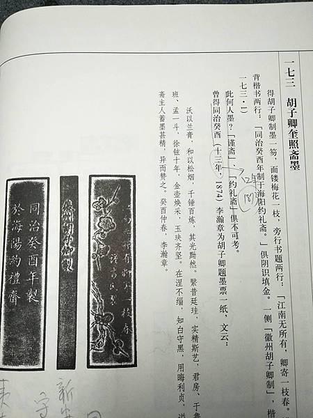 守愚齋選煙7.jpg