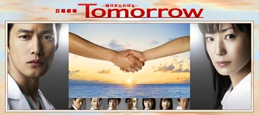 Tomorrow2008