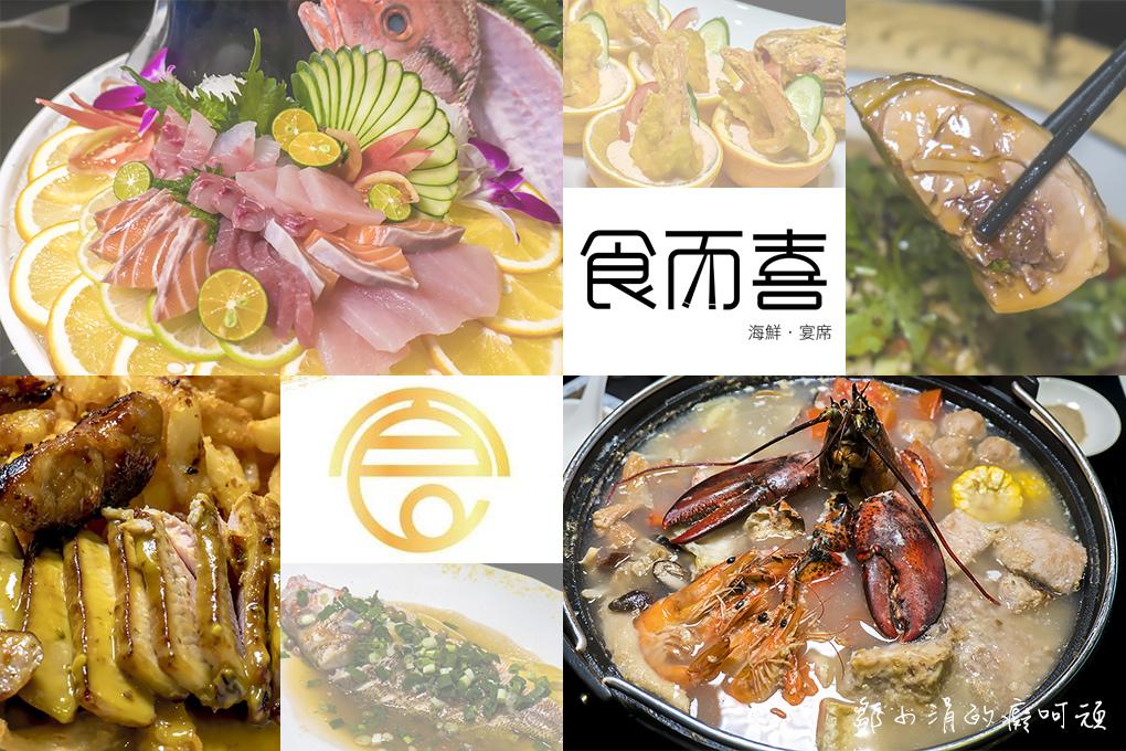 食而喜BANNER.jpg