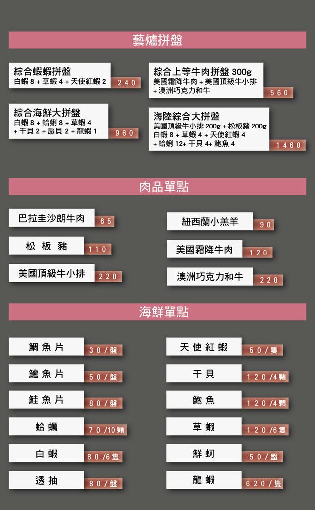 藝爐晏-鄒小涓的癡呵頑-汐止火鍋吃到飽推薦 (2).jpg
