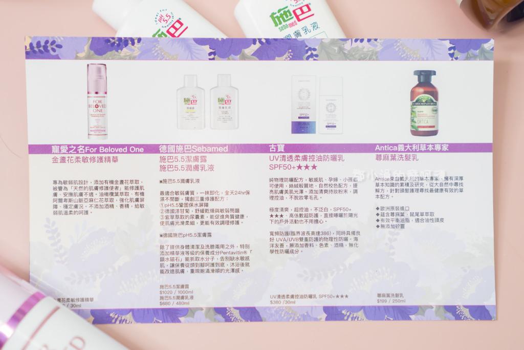 美妝盒BUTYBOX_保養推薦_防曬推薦_寵愛之名精華_開箱心得_鄒小涓 (6).jpg