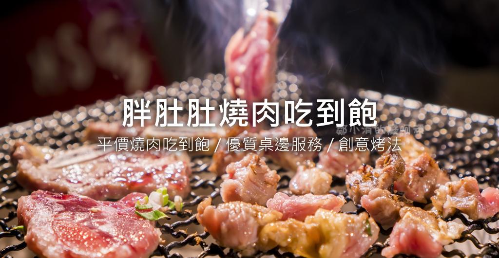 中山吃到飽_燒肉吃到飽_吃到飽推薦_燒肉推薦_中山燒肉_鄒小涓的癡呵頑 (1).jpg