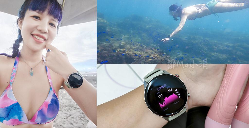 2021智慧手錶推薦_血氧檢測_自潛手錶_健康手錶_運動手錶推薦_AMAZFIT好用嗎 (1).jpg