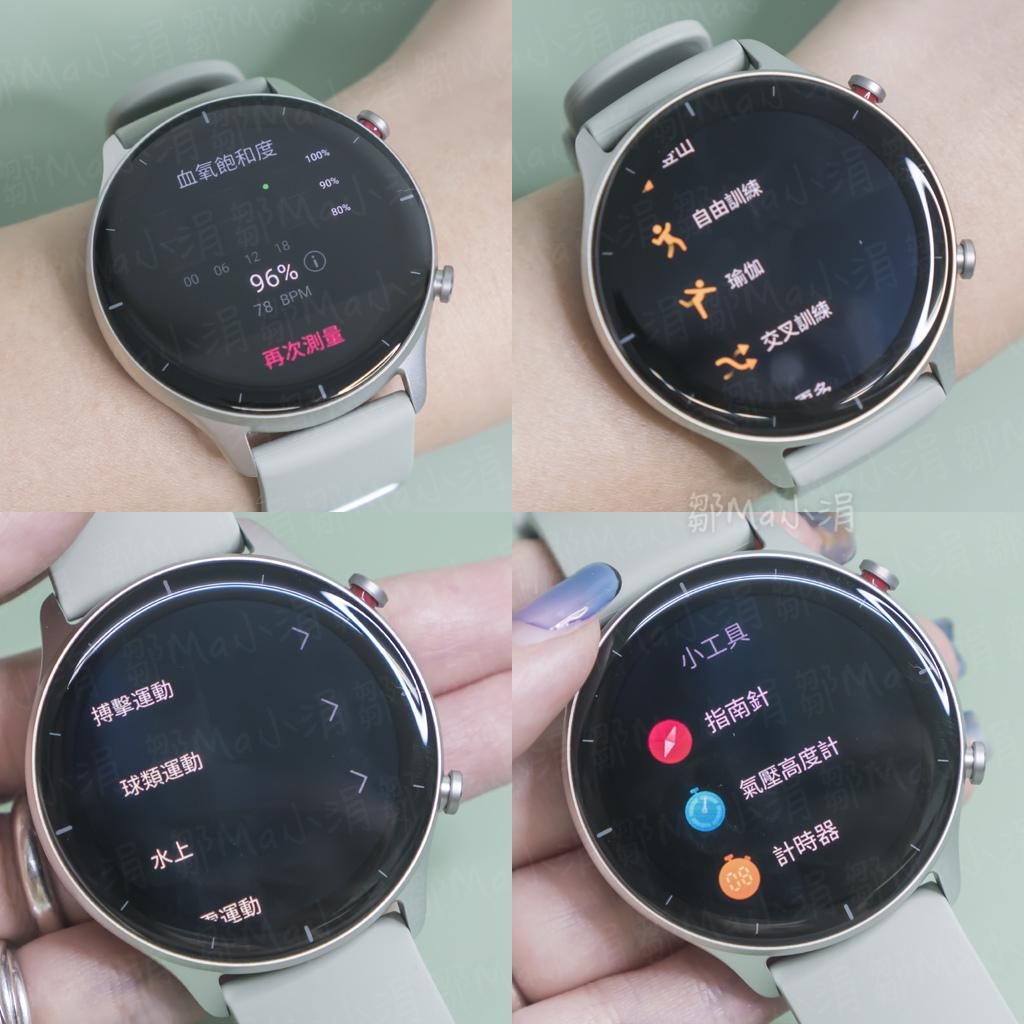 2021智慧手錶推薦_血氧檢測_自潛手錶_健康手錶_運動手錶推薦_AMAZFIT好用嗎 (4).jpg