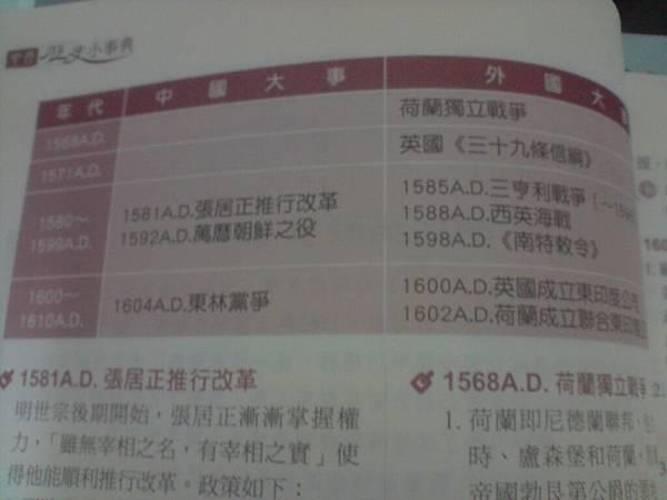P101210_23.17.JPG