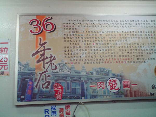 36年老店