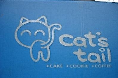 貓尾巴cat's tail