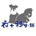 衣+衫小舖(商標設計)