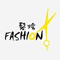髮炫fashion(商標設計)