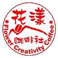 蘭陽技術學院花漾咖啡社01(商標設計)