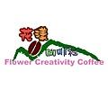 蘭陽技術學院花漾咖啡社02(商標設計)