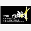 髮炫fashion名片01(名片設計)
