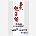 姜家餃子館名片02(名片設計)