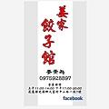 姜家餃子館名片01(名片設計)