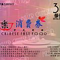 米樂中式料理消費券300元(消費券設計)