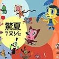 [宜蘭文化歷史]宜蘭國際童玩藝術節2004