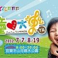 [宜蘭文化歷史]宜蘭國際童玩藝術節2012