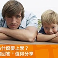 [圖文]爸爸,我為什麼要上學? 一位爸爸的回答...
