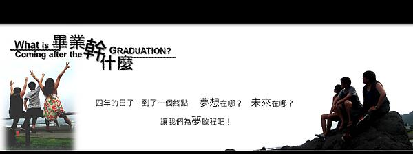 畢業幹什麼官方網.png