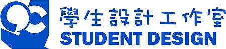 學生集團-學生設計工作室(商標設計)