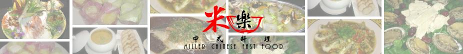 米樂中式料理橫幅