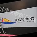 微短片-宜蘭積木博物館.png