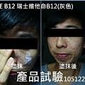 VB12測試(灰色).jpg