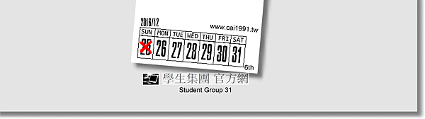 20161226學生集團官方網橫幅.png