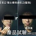 VB12測試1051225(藍色)