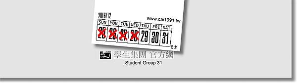 20161229學生集團官方網橫幅.png