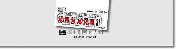 20161231學生集團官方網橫幅.png