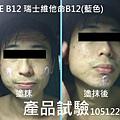 VB12測試1051227(藍色)