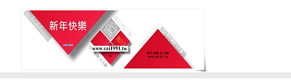 20170220官方網.png