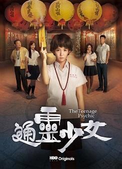 文章-[線上影視]電視劇「通靈少女 The Teenage Psychic」CH2