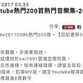 youtube熱門音樂封面.jpg