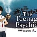 文章-[線上影視]電視劇「通靈少女 The Teenage Psychic」CH5