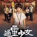 文章-[線上影視]電視劇「通靈少女 The Teenage Psychic」CH6