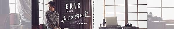 音樂-Eric周興哲《永不失聯的愛 》『原創概念版』
