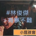 #林俊傑-有夢不難