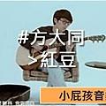#方大同-紅豆