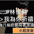 #林俊傑-我為你祈禱 I Pray for You─為八仙塵爆傷者加油