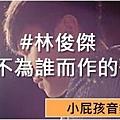 #林俊傑 >不為誰而作的歌