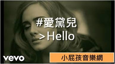 #愛黛兒 >Hello