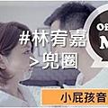 #林宥嘉 >兜圈