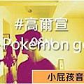 #高爾宣 >Pokemon go